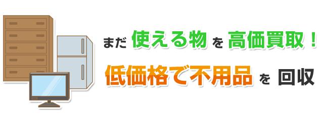 不用品回収・処分は不用品回収本舗へお任せください どんな不用品も回収・処分いたします。テレビ1個から一軒家丸ごとまでお任せください。些細なこともお気軽にご相談ください。即日回収対応可能!女性スタッフ多数在籍!最安値挑戦中!個人・法人リピート率90%!東京都・埼玉・千葉県対応年中無休!